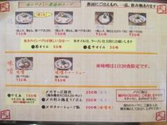 らーめん専門 和海【壱五】-6