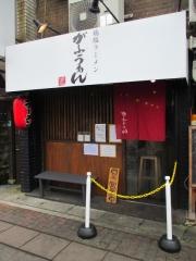 がふうあん【四】-1