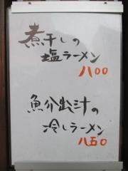 がふうあん【四】-2