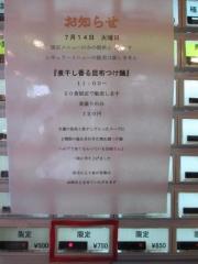 煮干しつけ麺 宮元【弐】-4