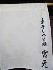 煮干しつけ麺 宮元【弐】-11