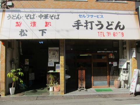 松下製麺所(外観)
