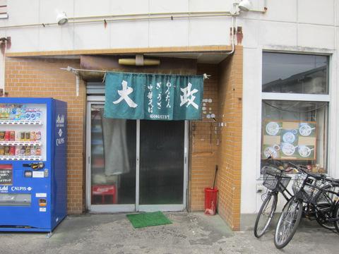 大政(外観)