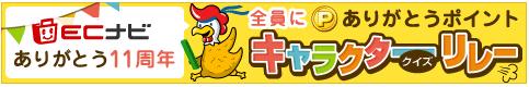 ECナビキャラクタークイズリレー1