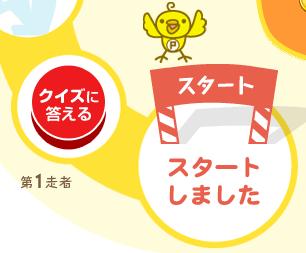 ECナビキャラクタークイズリレー4