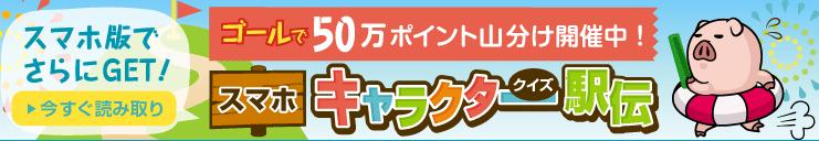 ECナビキャラクタークイズリレー7