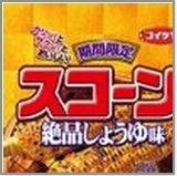 絶品しょうゆ味だよ!げん玉MONOW7/4