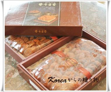 韓国から嬉しい贈り物