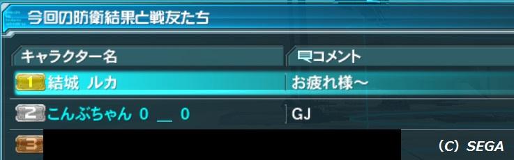 防衛 12-28 3