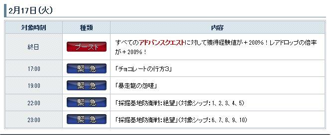 2-17(火)