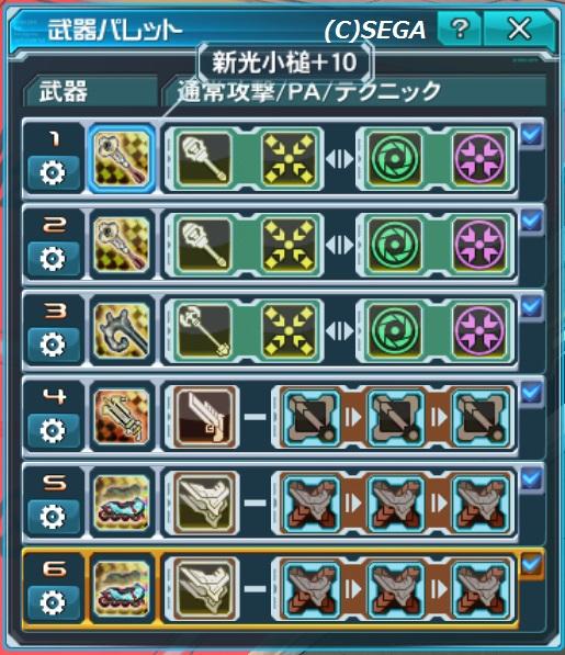 H27 5-27 TeHu武器パレット