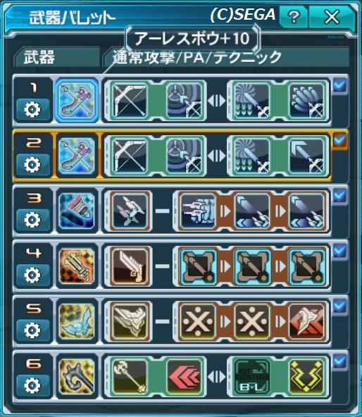 H27 6-3 BrGu武器パレ