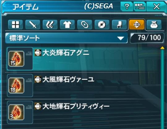 H27 6-10 大輝石3種