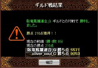 rs 0515 臥竜鳳雛連合
