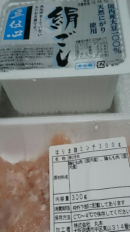 とりミンチと豆腐