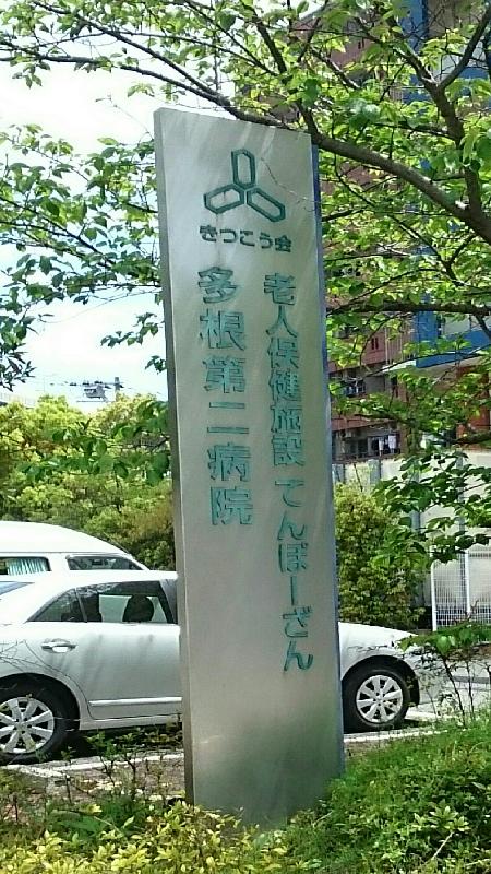 天保山・多根第二病院