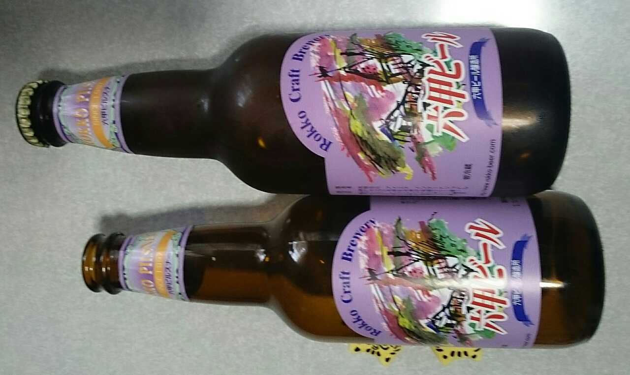 六甲ビール/ビルスナー