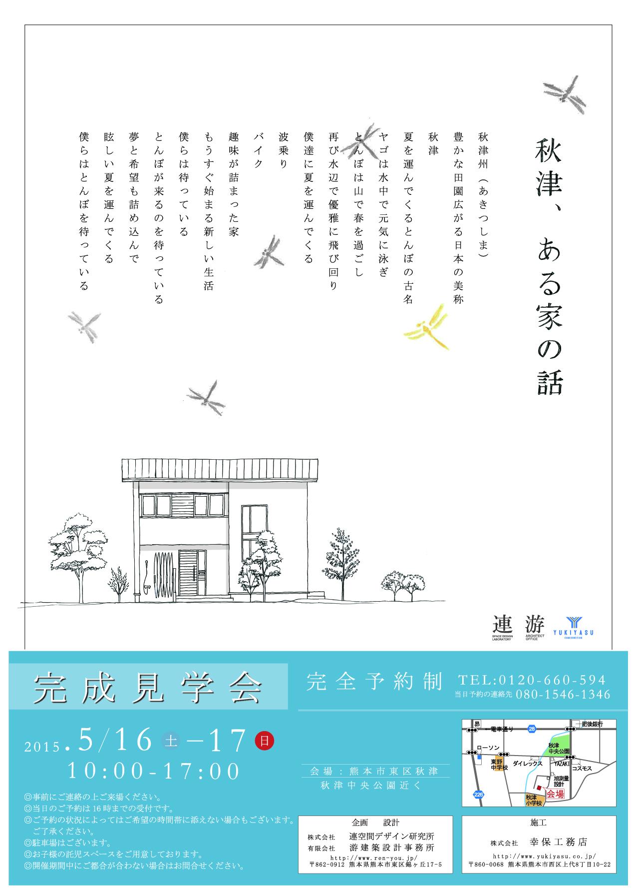 除野邸完成見学会チラシ-01