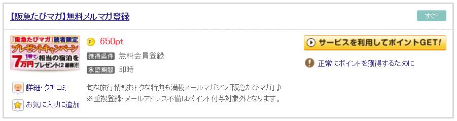 げん玉129(無料会員登録・阪急2)