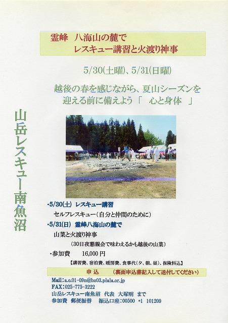 hiwatashi.jpg