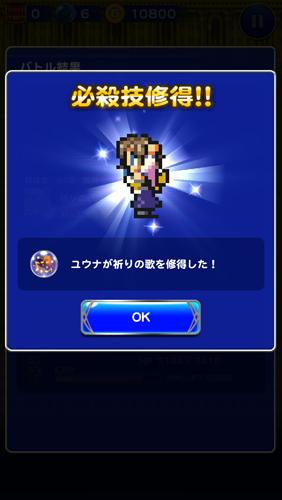必殺技修得!
