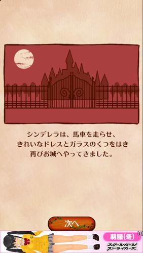 再びお城へ