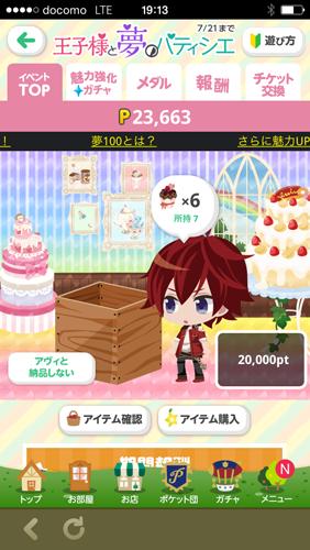 ケーキはあるか?