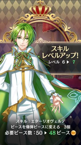 スキル6→7