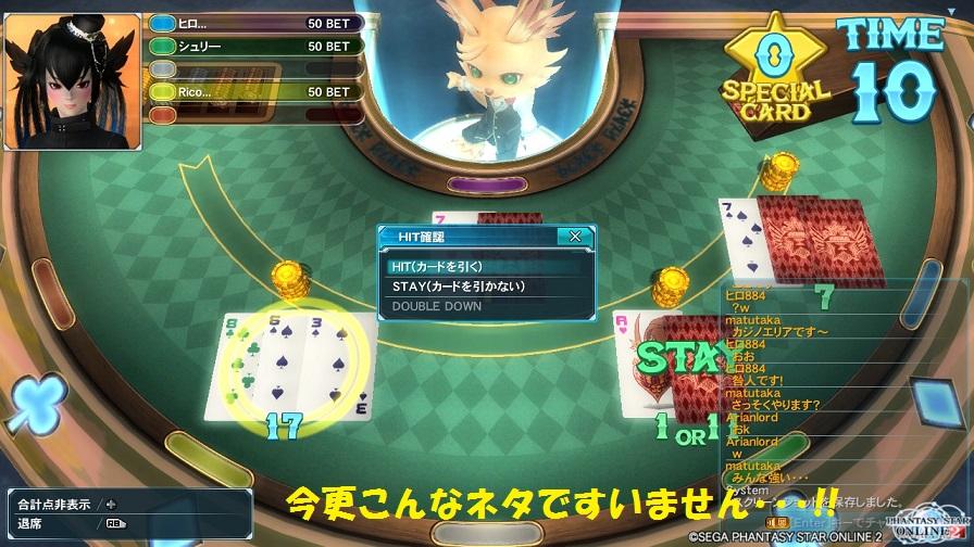 カジノにゃっく