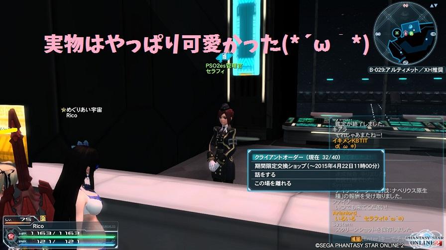 セラふぃ登場