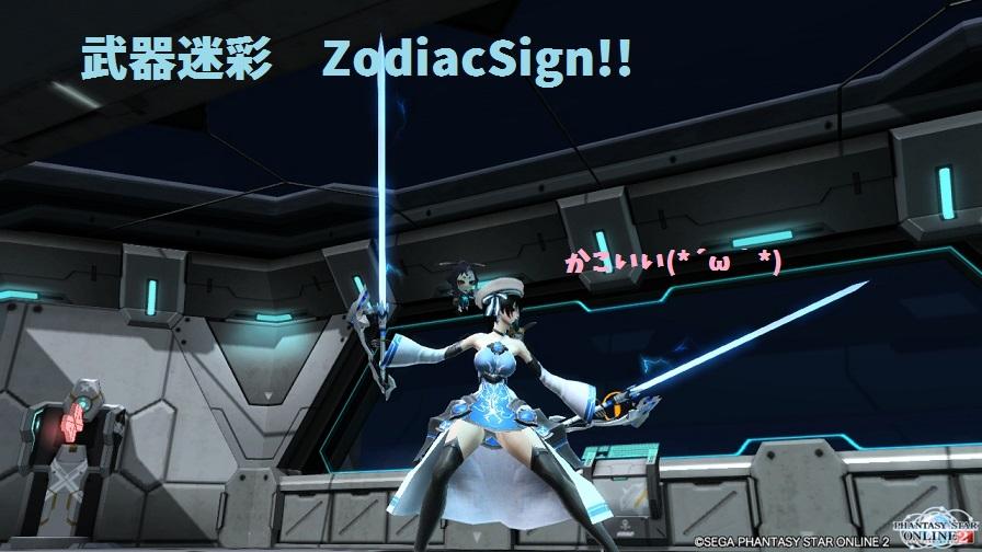 ZodiacSign.jpg