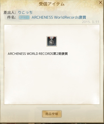 3月11日ARCHENESS WorldRecords褒賞