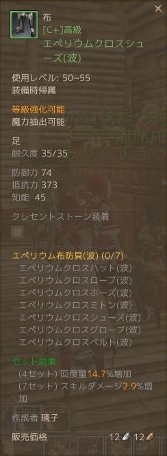3月15日シューズ作成5