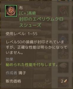 3月15日シューズ作成4