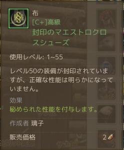 3月15日シューズ作成2