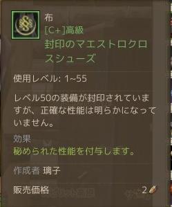3月17日裝備作成3