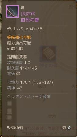 4月26日弓強化
