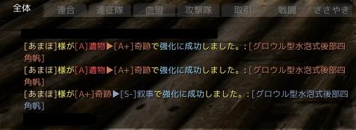 5月22日相方さん船部品強化