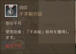 5月27日千本桜の証