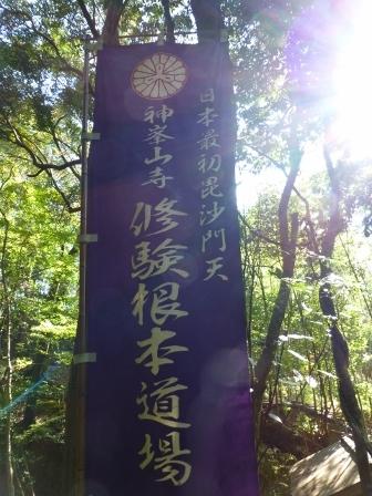 高槻神峯山寺1