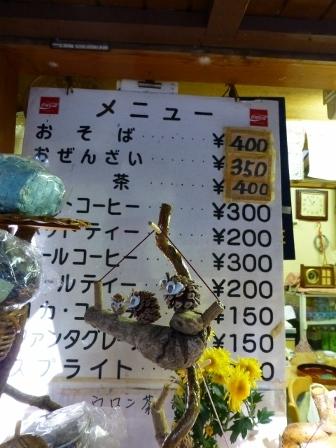 高槻神峯山寺26