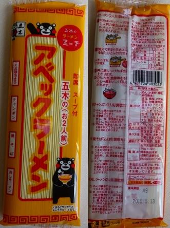 熊本うまか菓子3