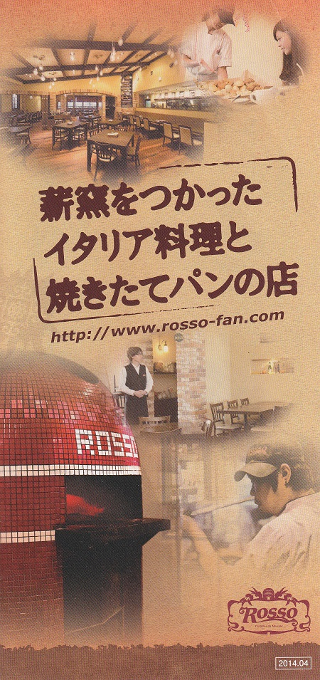 ROSSO 5