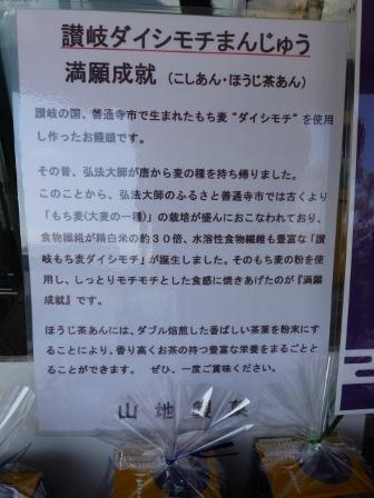 善通寺20157