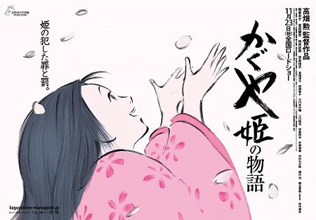 かぐや姫の物語1