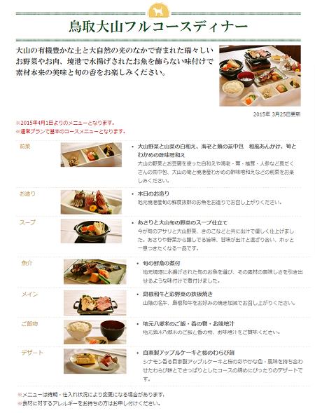 海鮮丼プラン6