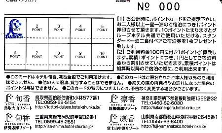 ホテル旬香・鳥取31