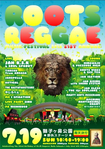 ROOTS REGGAE MUSIC FESTIVAL 2015