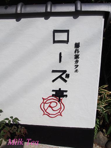 ローズ亭1