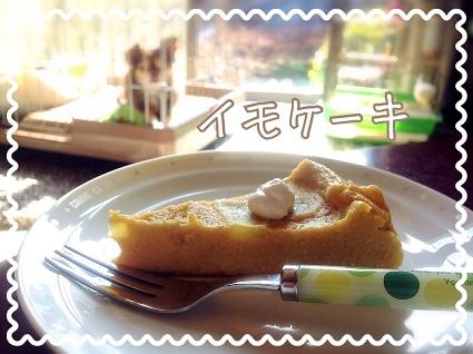 2015イモケーキ